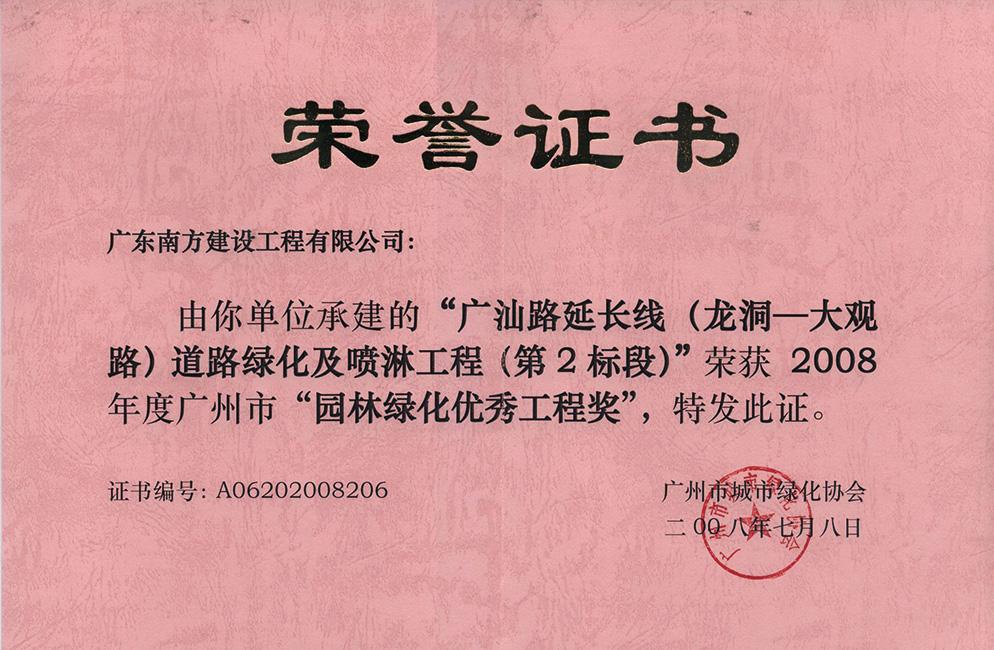 广汕路获奖证书