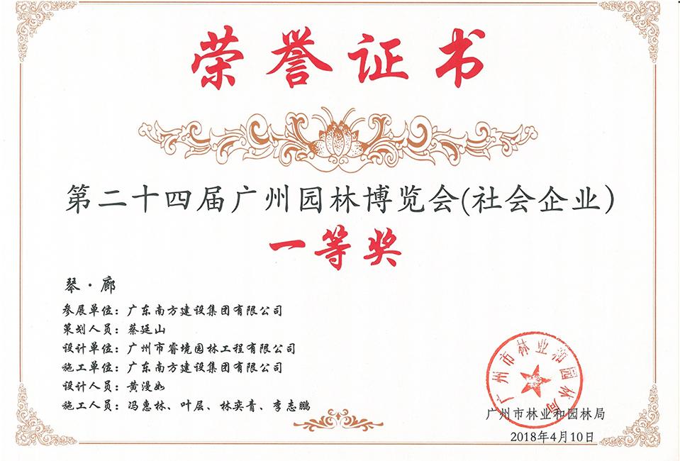 新万博体育登录官网-第二十四届广州园林博览会(社会企业)一等奖